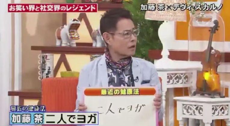 加藤 茶 パーキンソン